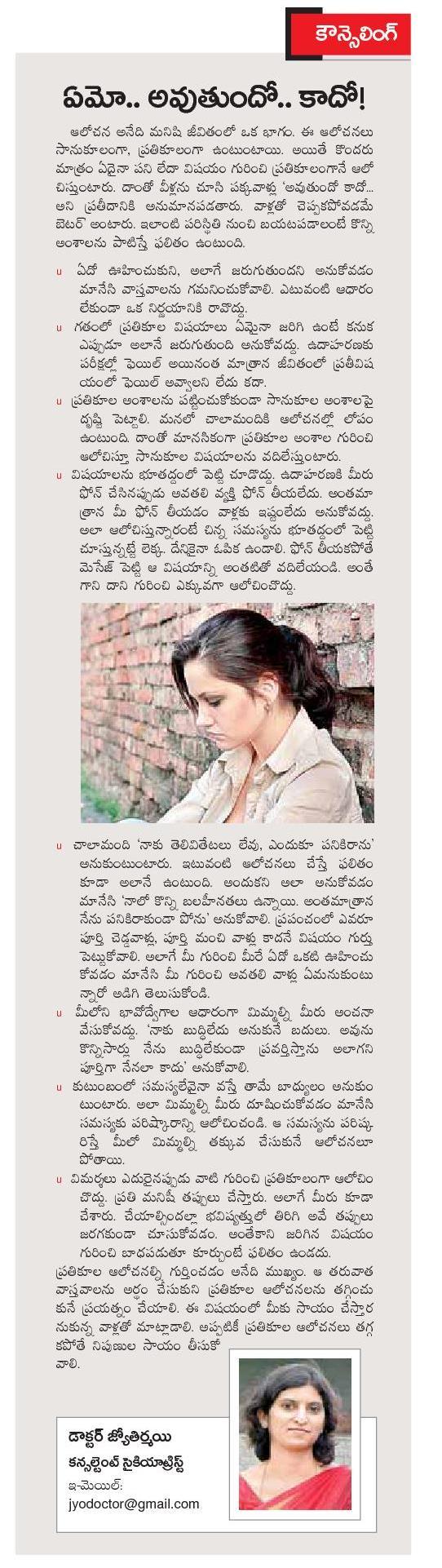 [Telugu] Coping up with Negative Thinking