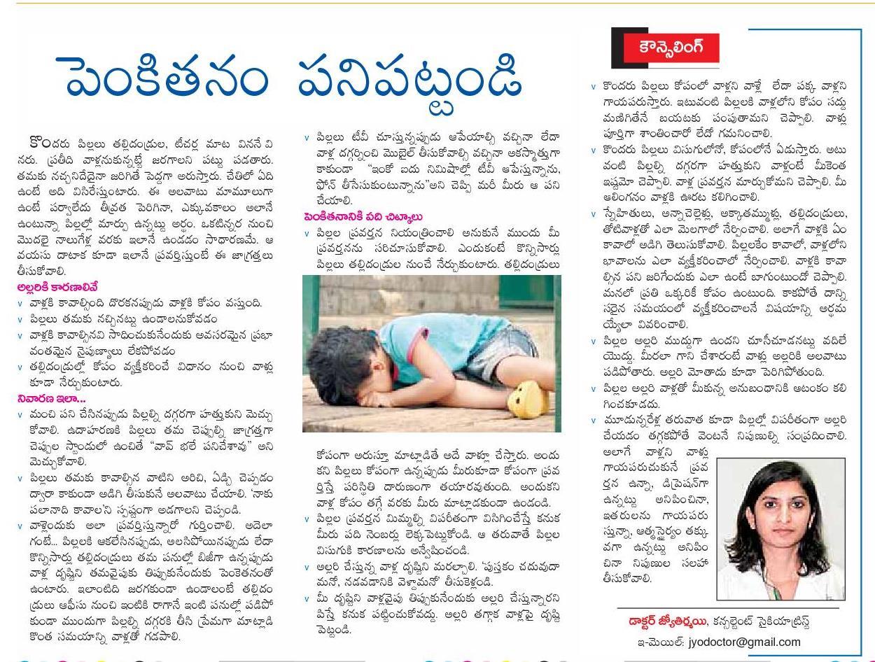 [Telugu] Temper Tantrums in Children