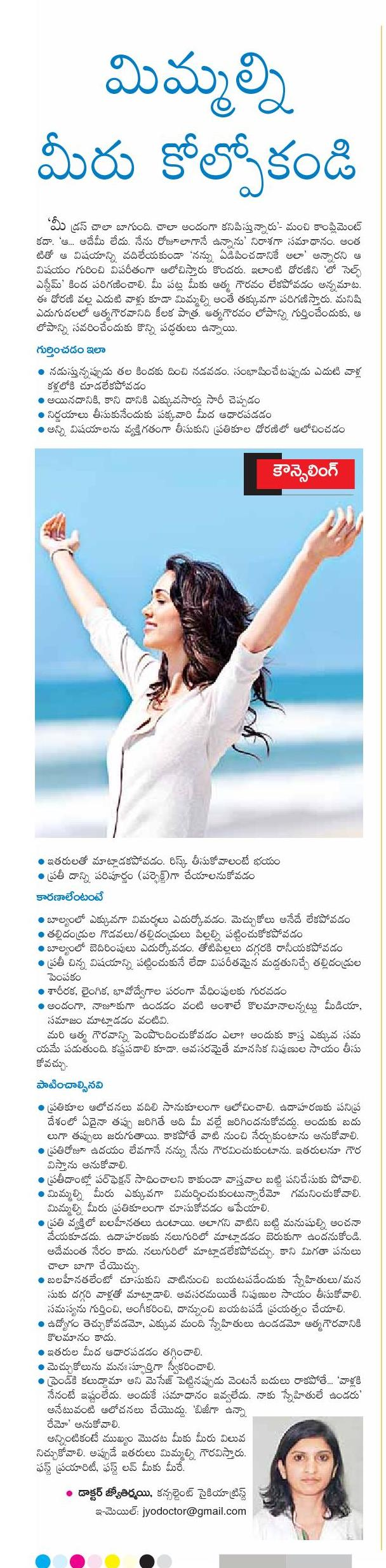 Self-esteem Telugu Article