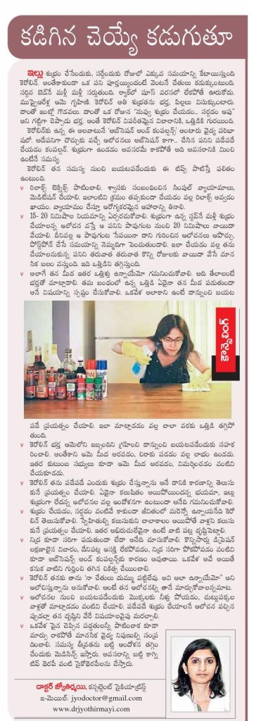(In Telugu) Obsessions and Compulsions