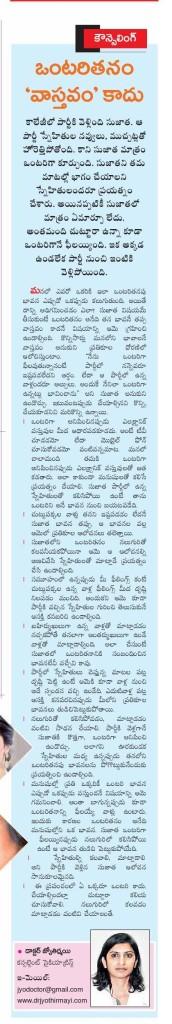 Overcoming Loneliness (in Telugu)