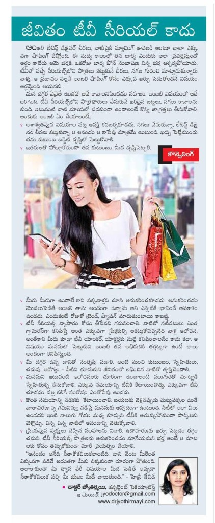 Article about contentment in Telugu